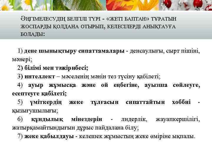 ӘҢГІМЕЛЕСУДІҢ БЕЛГІЛІ ТҮРІ - «ЖЕТІ БАПТАН» ТҰРАТЫН ЖОСПАРДЫ ҚОЛДАНА ОТЫРЫП, КЕЛЕСІЛЕРДІ АНЫҚТАУҒА БОЛАДЫ: 1)