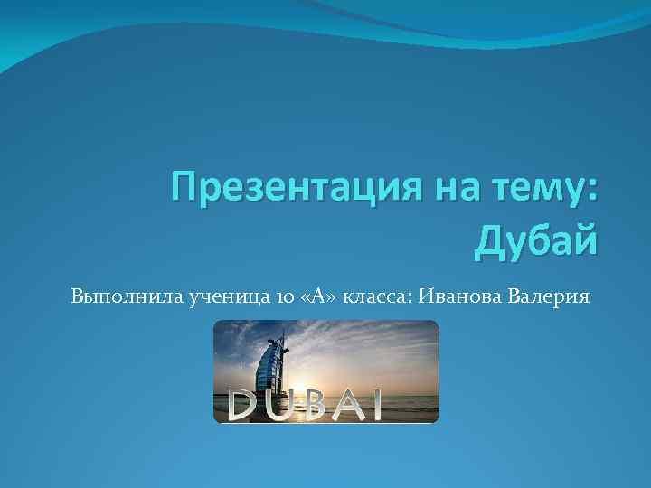 Презентація на тему дубай земельный участок в медулине