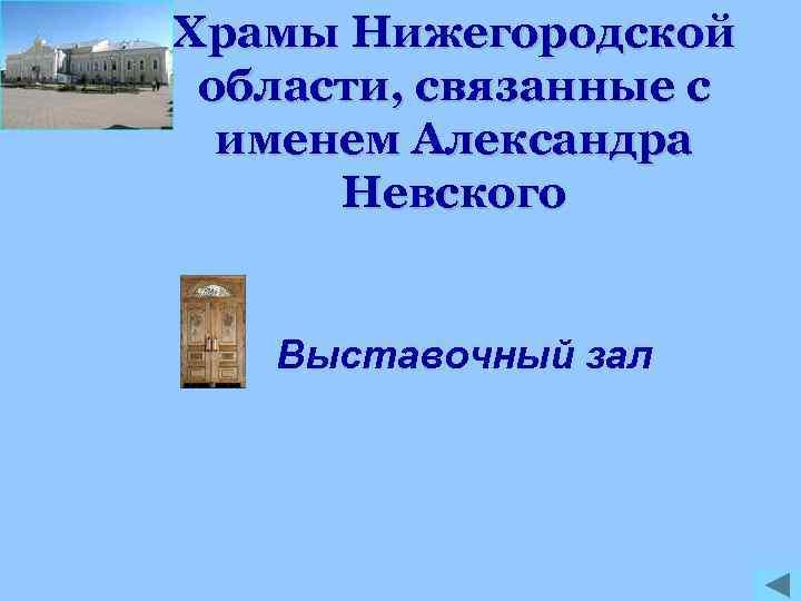 Храмы Нижегородской области, связанные с именем Александра Невского Выставочный зал
