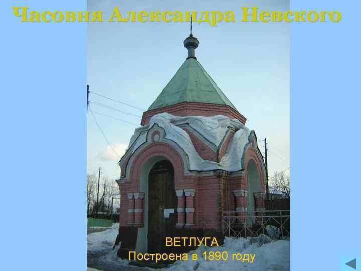 Часовня Александра Невского ВЕТЛУГА Построена в 1890 году