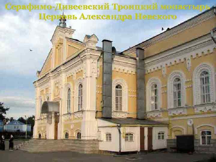 Серафимо-Дивеевский Троицкий монастырь Церковь Александра Невского