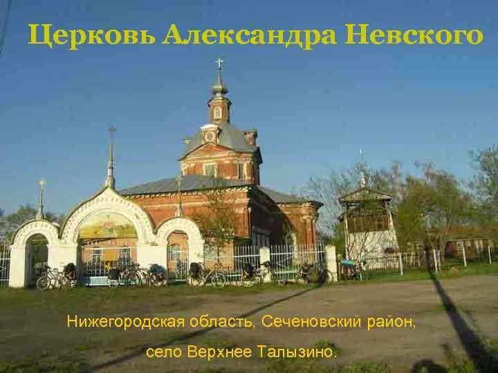 Церковь Александра Невского Нижегородская область, Сеченовский район, село Верхнее Талызино.