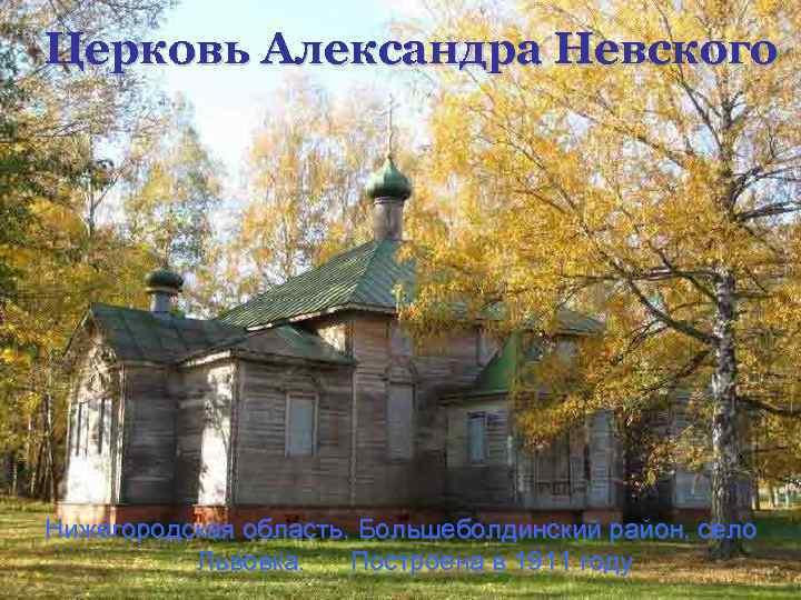 Церковь Александра Невского Нижегородская область, Большеболдинский район, село Львовка. Построена в 1911 году
