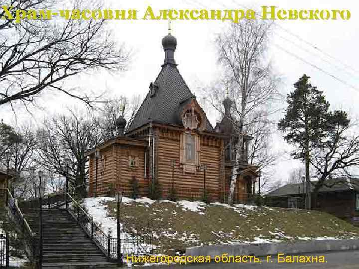 Храм-часовня Александра Невского Нижегородская область, г. Балахна
