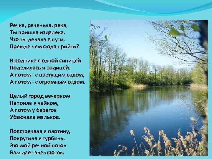 Речка, реченька, река, Ты пришла издалека. Что ты делала в пути, Прежде чем сюда