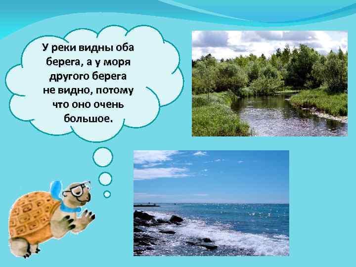 У реки видны оба берега, а у моря другого берега не видно, потому что