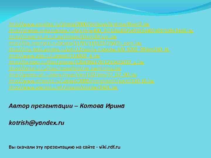 http: //www. zanzibar. ru/photo/2000/Velikaya/Andrew/River 2. jpg http: //photos. streamphoto. ru/0/c/4/w 400_3 f 712 dc