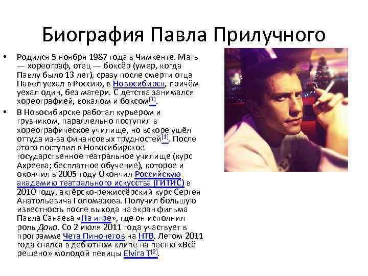 Биография Павла Прилучного • • Родился 5 ноября 1987 года в Чимкенте. Мать —