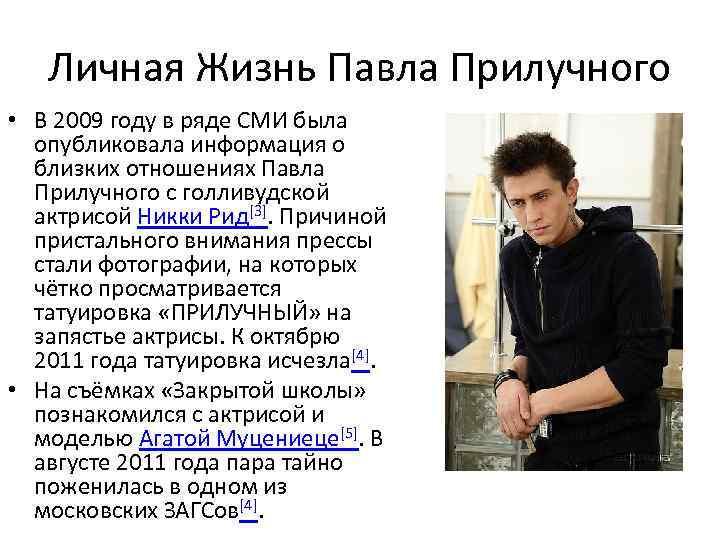 Личная Жизнь Павла Прилучного • В 2009 году в ряде СМИ была опубликовала информация