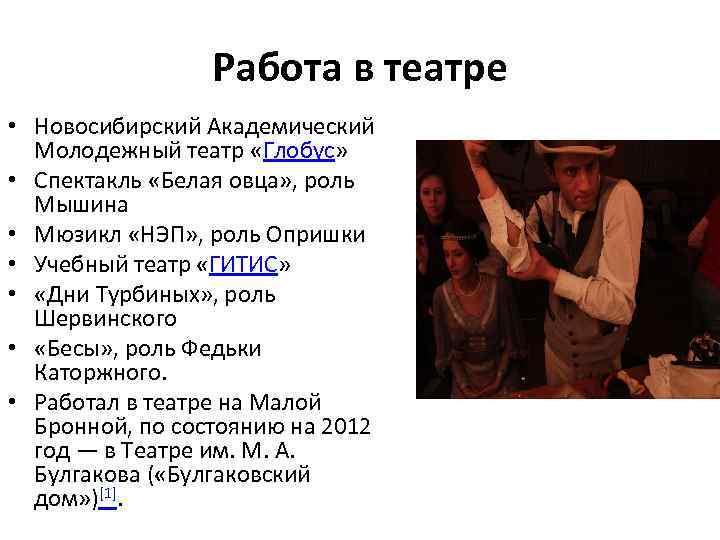 Работа в театре • Новосибирский Академический Молодежный театр «Глобус» • Спектакль «Белая овца» ,
