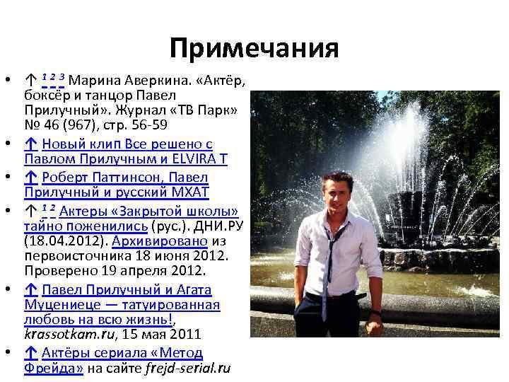 Примечания • ↑ 1 2 3 Марина Аверкина. «Актёр, боксёр и танцор Павел Прилучный»