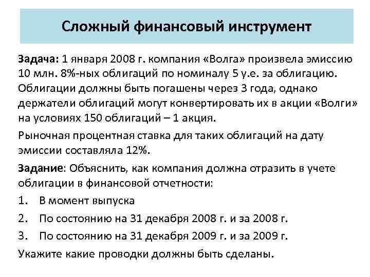 Сложный финансовый инструмент Задача: 1 января 2008 г. компания «Волга» произвела эмиссию 10 млн.