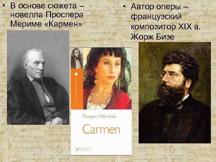 • В основе сюжета – новелла Проспера Мериме «Кармен» • Автор оперы –