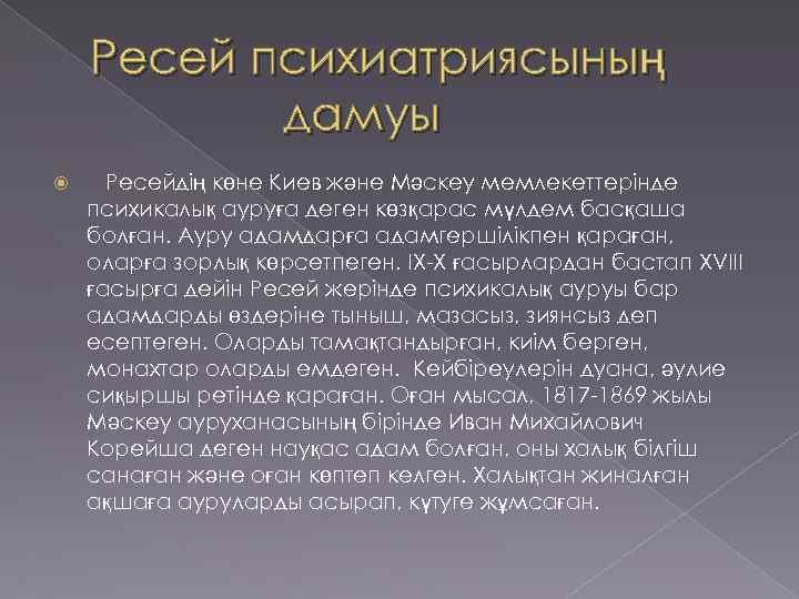 Ресей психиатриясының дамуы Ресейдің көне Киев және Мәскеу мемлекеттерінде психикалық ауруға деген көзқарас мүлдем