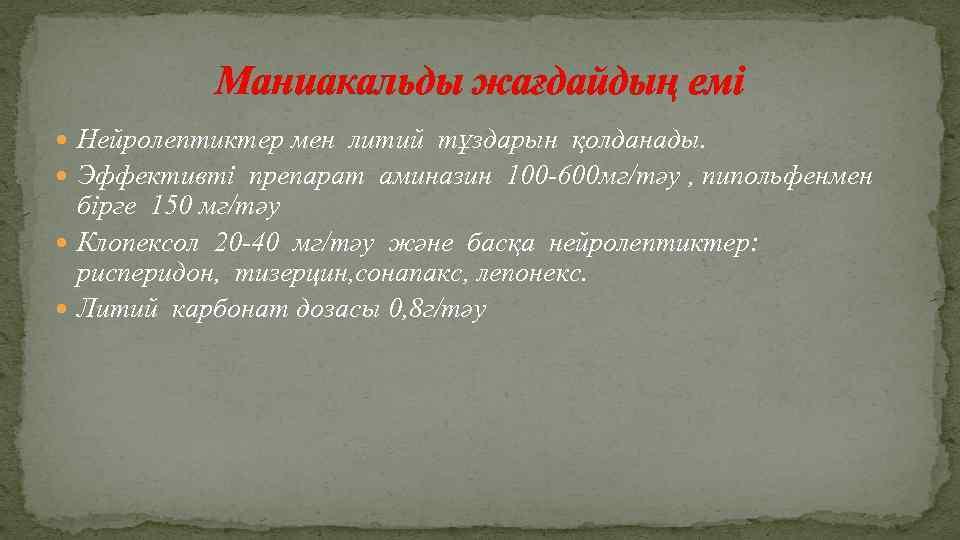Маниакальды жағдайдың емі Нейролептиктер мен литий тұздарын қолданады. Эффективті препарат аминазин 100 -600 мг/тәу