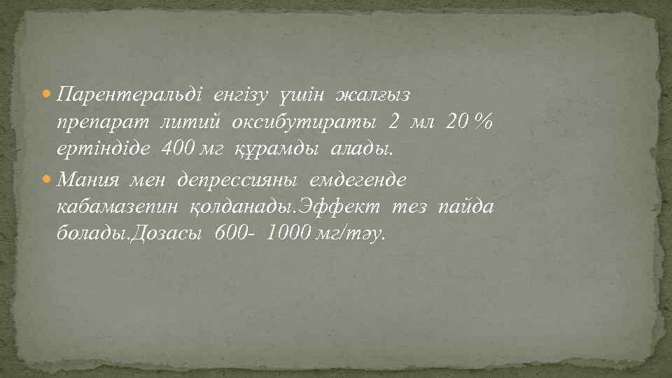 Парентеральді енгізу үшін жалғыз препарат литий оксибутираты 2 мл 20 % ертіндіде 400
