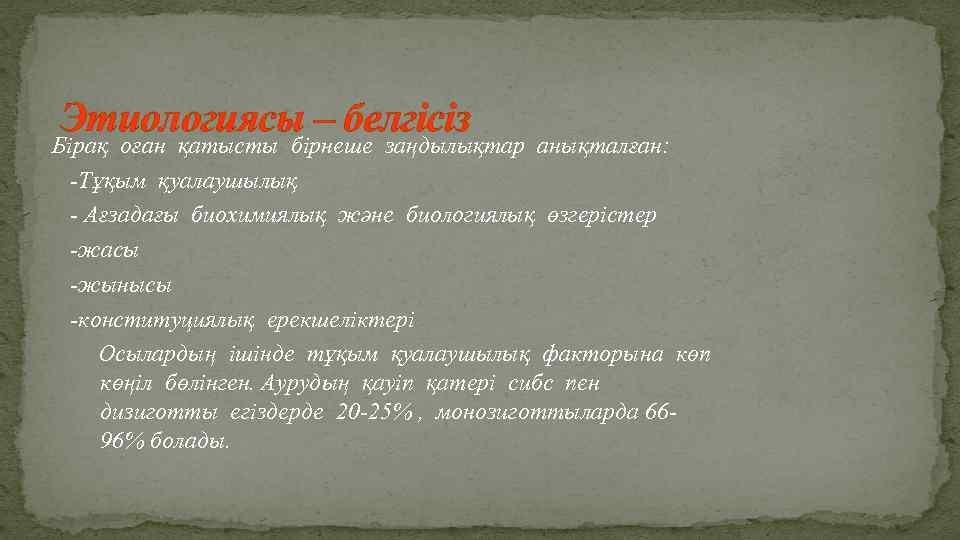 Этиологиясы – белгісіз Бірақ оған қатысты бірнеше заңдылықтар анықталған: -Тұқым қуалаушылық - Ағзадағы биохимиялық