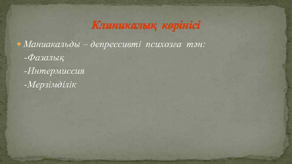 Клиникалық көрінісі Маниакальды – депрессивті психозға тән: -Фазалық -Интермиссия -Мерзімділік