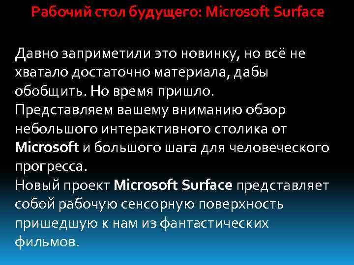 Рабочий стол будущего: Microsoft Surface Давно заприметили это новинку, но всё не хватало достаточно