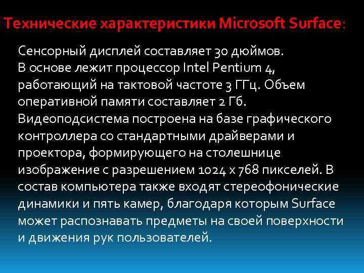 Технические характеристики Microsoft Surface: Сенсорный дисплей составляет 30 дюймов. В основе лежит процессор Intel