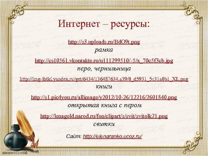 Интернет – ресурсы: http: //s 3. uploads. ru/Bd. O 9 t. png рамка http: