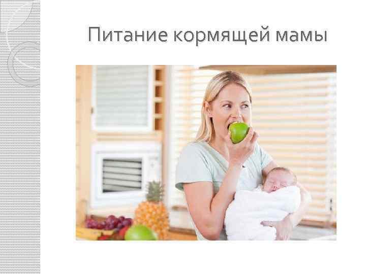 Диеты Кормящим Матерям. Выбираем диету для кормящей мамы