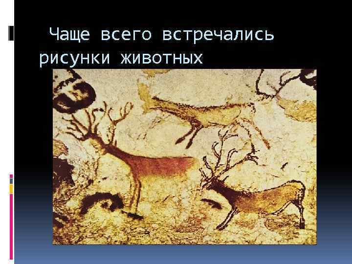 Чаще всего встречались рисунки животных