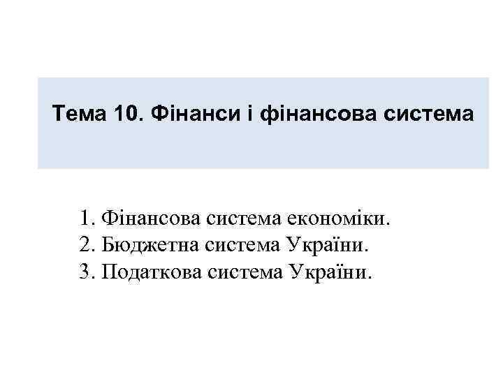 Тема 10. Фінанси і фінансова система 1. Фінансова система економіки. 2. Бюджетна система