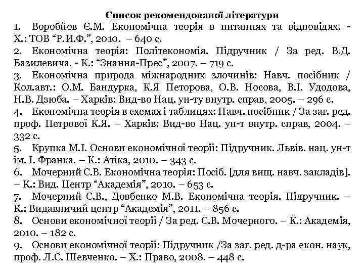 Список рекомендованої літератури 1. Воробйов Є. М. Економічна теорія в питаннях та відповідях. -