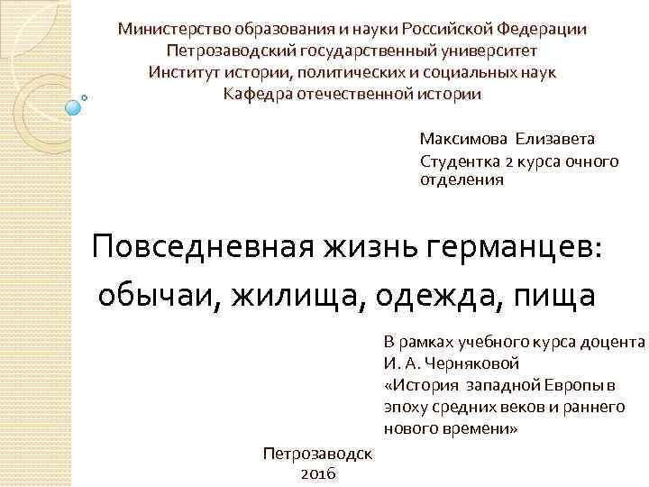 Министерство образования и науки Российской Федерации Петрозаводский государственный университет Институт истории, политических и социальных