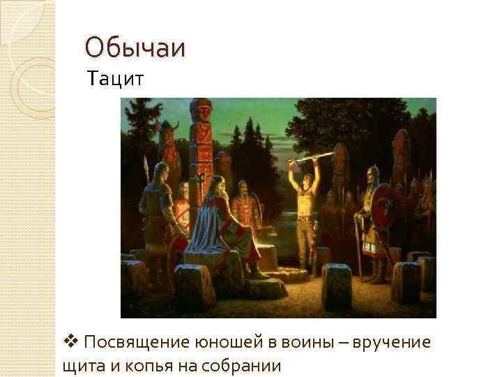 Обычаи Тацит v Посвящение юношей в воины – вручение щита и копья на собрании