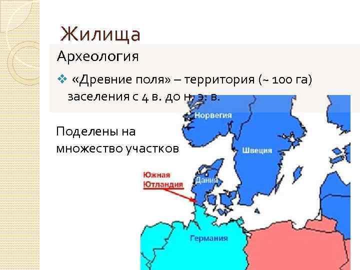 Жилища Археология v «Древние поля» – территория (~ 100 га) заселения с 4 в.