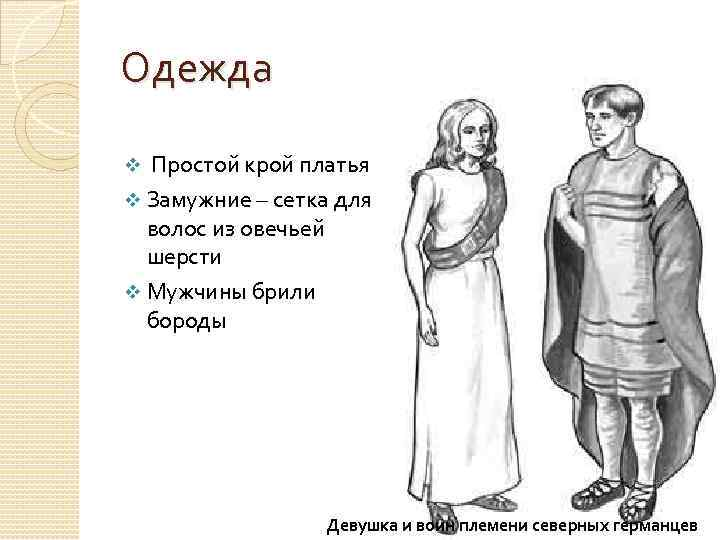 Одежда v Простой крой платья v Замужние – сетка для волос из овечьей шерсти