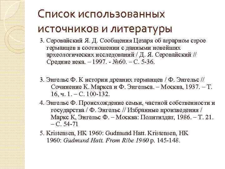Список использованных источников и литературы 3. Серовайский Я. Д. Сообщения Цезаря об аграрном строе