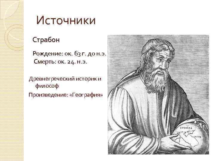 Источники Страбон Рождение: ок. 63 г. до н. э. Рождение: Смерть: ок. 24. н.