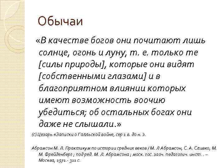 Обычаи «В качестве богов они почитают лишь солнце, огонь и луну, т. е. только