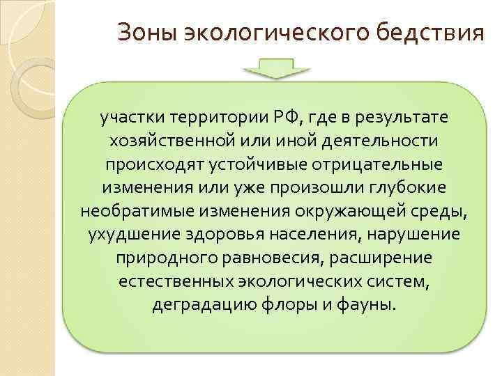Зоны экологического бедствия участки территории РФ, где в результате хозяйственной или иной деятельности происходят