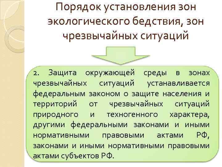 Порядок установления зон экологического бедствия, зон чрезвычайных ситуаций 2. Защита окружающей среды в зонах