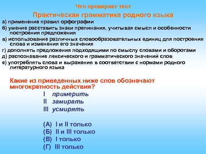 Что проверяет тест Практическая грамматика родного языка а) применение правил орфографии б) умение расставить