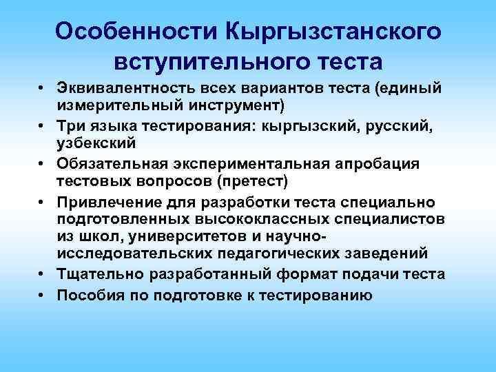Особенности Кыргызстанского вступительного теста • Эквивалентность всех вариантов теста (единый измерительный инструмент) • Три