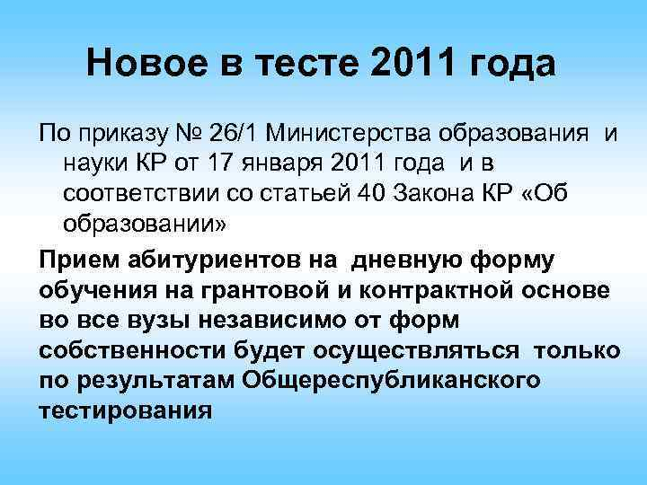 Новое в тесте 2011 года По приказу № 26/1 Министерства образования и науки КР