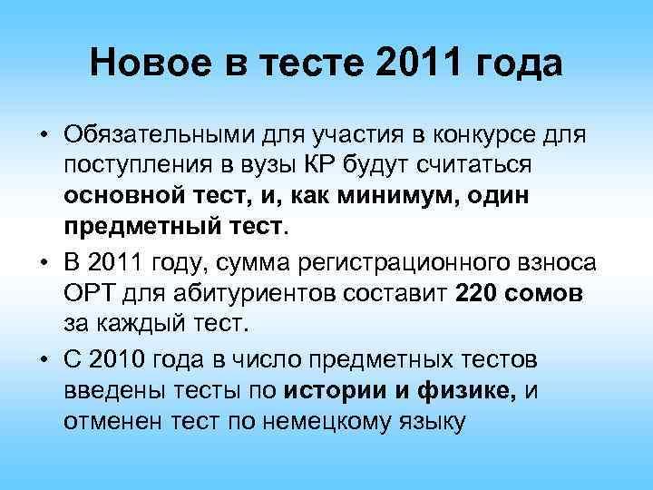 Новое в тесте 2011 года • Обязательными для участия в конкурсе для поступления в