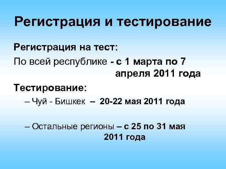 Регистрация и тестирование Регистрация на тест: По всей республике - с 1 марта по