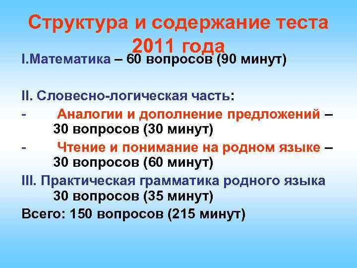 Структура и содержание теста 2011 года I. Математика – 60 вопросов (90 минут) II.