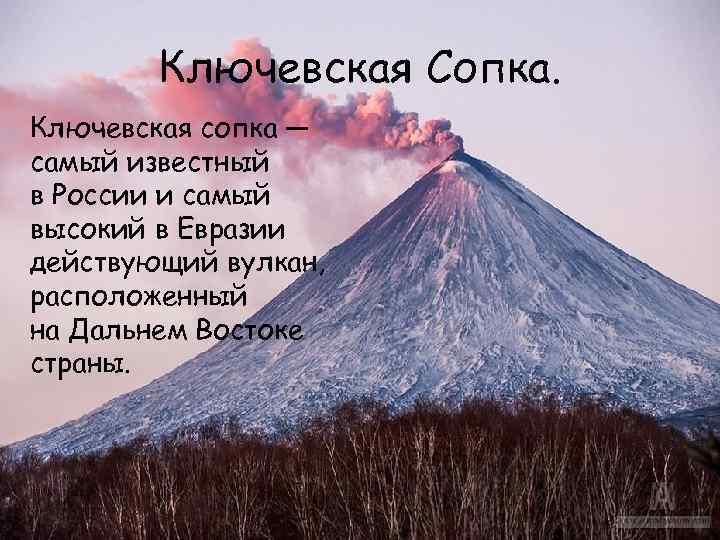 Ключевская Сопка. Ключевская сопка — самый известный в России и самый высокий в Евразии