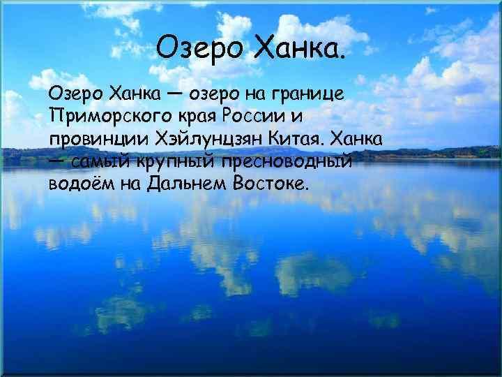 Озеро Ханка — озеро на границе Приморского края России и провинции Хэйлунцзян Китая. Ханка