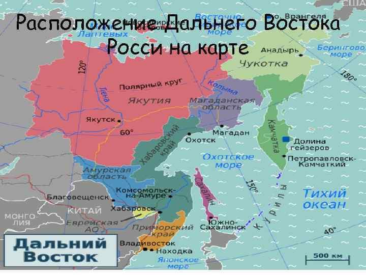 Расположение Дальнего Востока Росси на карте