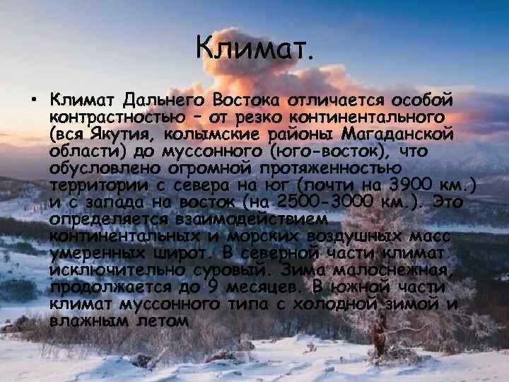 Климат. • Климат Дальнего Востока отличается особой контрастностью – от резко континентального (вся Якутия,