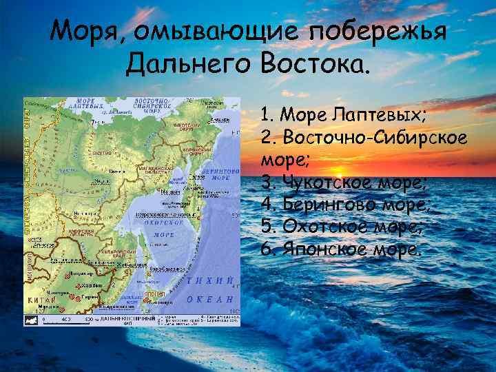 Моря, омывающие побережья Дальнего Востока. • 1. Море Лаптевых; 2. Восточно-Сибирское море; 3. Чукотское