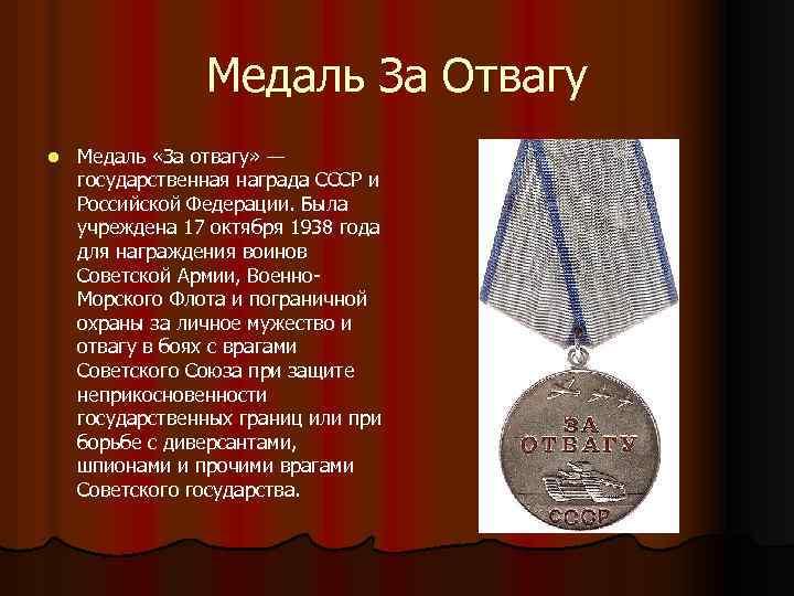 дембелем медали и ордена вов картинки с описанием гостей базы оборудована